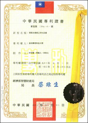 本項技術獲得中華民國之專利證書