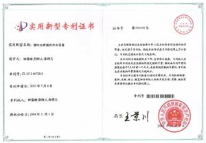 本項技術獲得中華人民共和國之專利證書