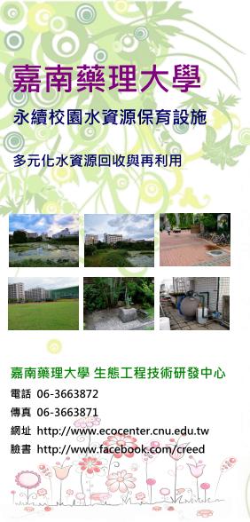 嘉南藥理大學永續校園水資源保育設施簡介資料